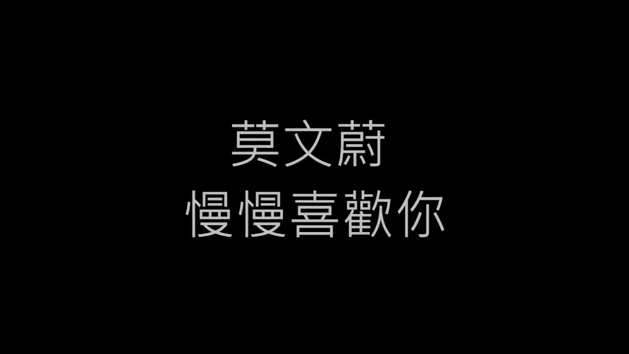 莫文蔚 - 慢慢喜歡你(歌詞) - YouTube