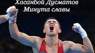 Хасанбой Дусматов. Олимпийский чемпион Рио-2016 по боксу. Минута славы