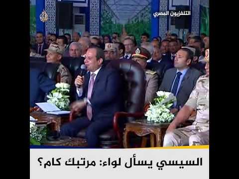 ???? هل يبرر #السيسي الفرق الشاسع بين رواتب العسكريين والمدنيين؟  - نشر قبل 13 ساعة