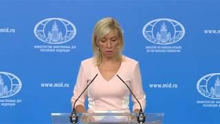 Брифинг официального представителя МИД России (5 июля 2018 г.)