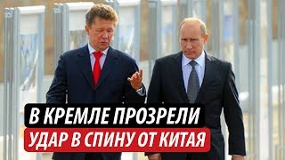 В Кремле прозрели. Удар в спину от Китая