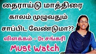 தைராய்டு மாத்திரை காலம் முழுவதும் சாப்பிட வேண்டுமா? - Thyroid Problems in Tamil