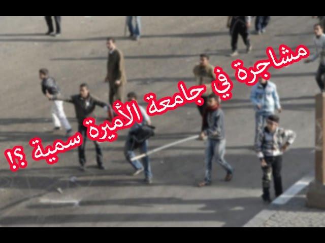 BITAR Vlogs | !مشاجرة في جامعة الأميرة سمية  ؟