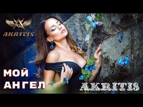 Akritis - Мой Ангел