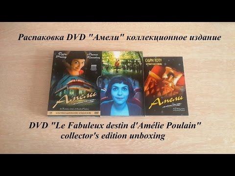 """Распаковка DVD """"Амели"""" коллекционное издание / """"Amelie"""" collector's edition unboxing"""