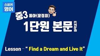 스피키 영어 // 중3 (동아 윤정미) 1단원 본문
