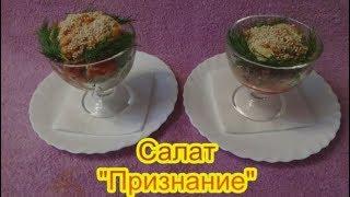 Салат Признание салаты на праздничный стол быстро вкусно