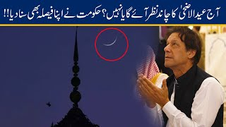 Govt Big Announcement On Eid-ul-Adha Moon & Hajj 2020 Dates
