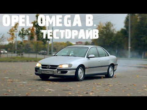 opel omega или bmw