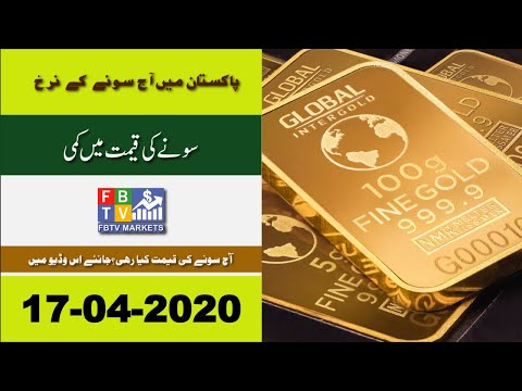 aaj-ka-gold-rate-|-17-apr-2020-|-gold-rate-today-22k-|-24-karat-gold-price-today-|-fbtv-markets