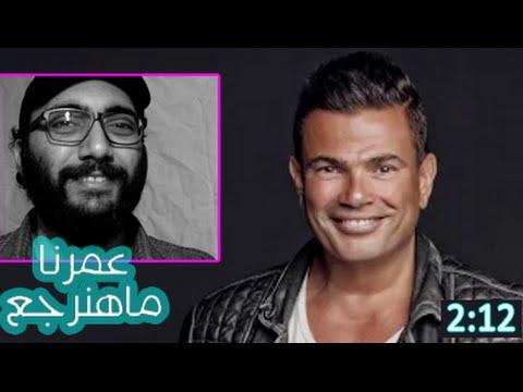 عمرو دياب - عمرنا ماهنرجع زي زمان ( التوضيح ) ــ Amr Diab Omrena Ma Hanergaa Zay Zaman Vlog 012