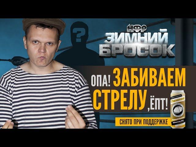 Петруха забивает стрелу, ЁПТ! | Реслинг шоу НФР «Зимний Бросок» 2020