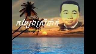 sin sisamuth | khmer song old song | khmer song | kornsengsrey pak