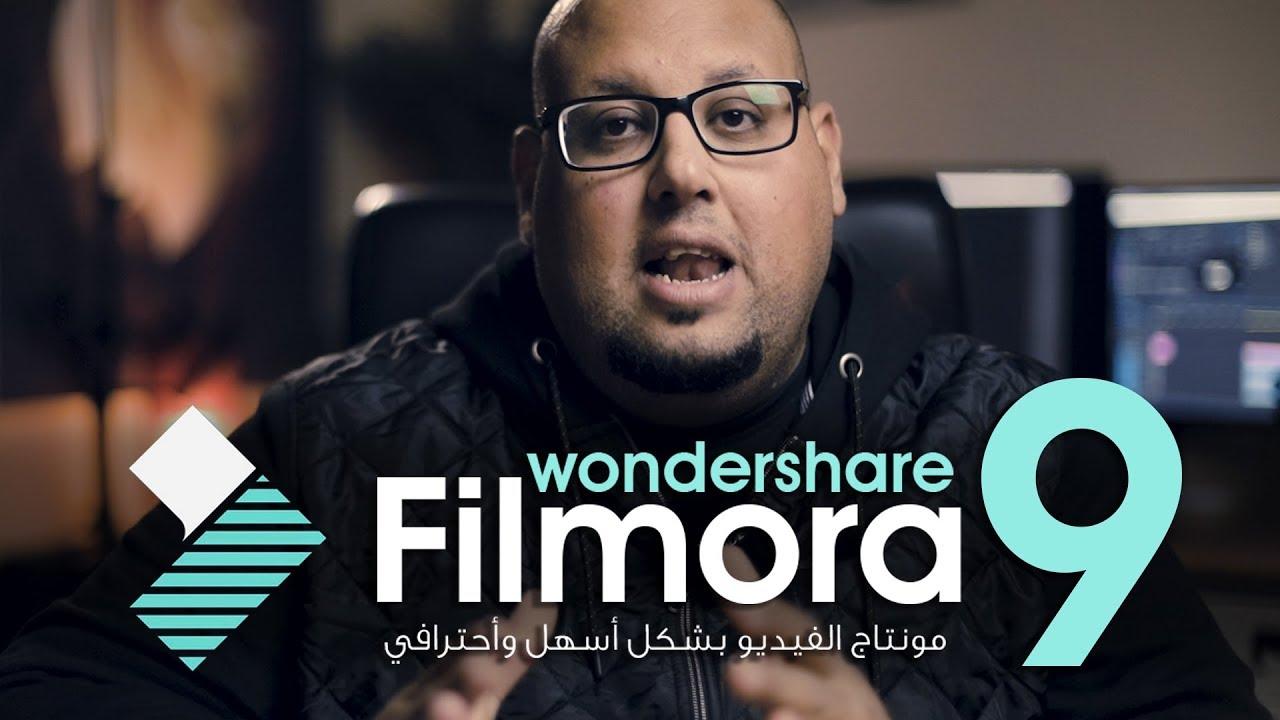 طريقة عمل فيديو احترافي للمبتدئين  Filmora9