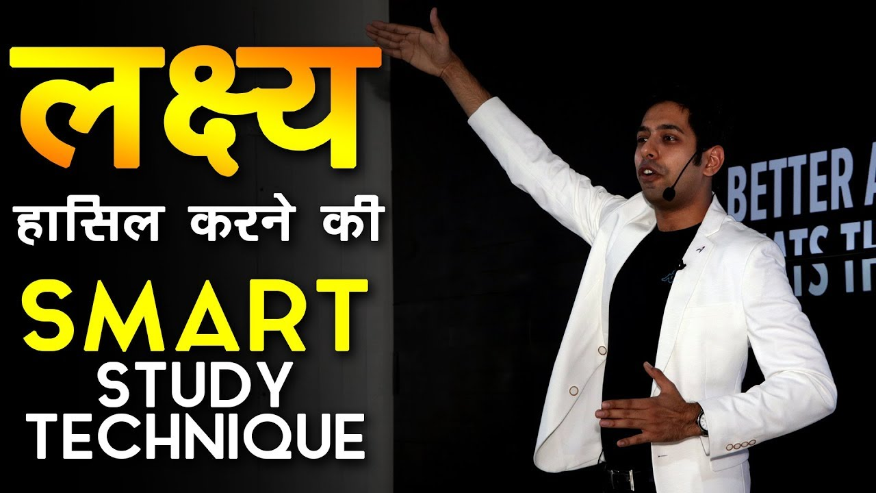 How to study Effectively? | Study Techniques for students in Hindi