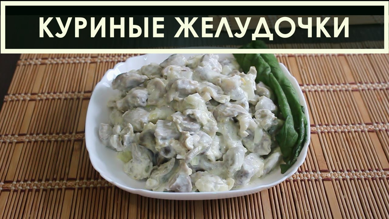 куриные желудки в мультиварке рецепт приготовления
