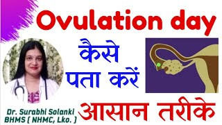 Ovulation symptoms in hindi | Ovulation day kaise pata kare