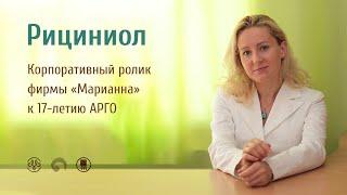 РИЦИНИОЛ корпоративный ролик фирмы «Марианна»(, 2013-09-16T10:17:10.000Z)