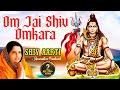 Gambar cover Om Jay Shiv Omkara Shiv Aarti Anuradha Paudwal | जय शिव ओमकारा आरती