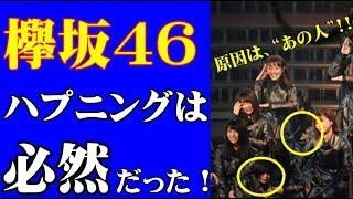 欅坂46のメンバー3人が過呼吸のような状態になり倒れ込むハプニングがあった。 パフォーマンスの終盤、鈴本美愉(20)が後ろに倒れそうになり渡辺梨加(22)に支えられ ...