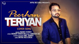 Peerhan Teriyan (Cover Song):Manu Dubey |Nachattar Gill | Latest Punjabi Songs 2020 | Infra Records