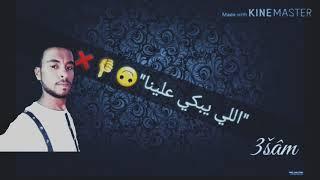 اللي باعنا بلاش راح كانه مجاش