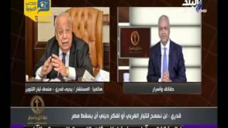 فيديو.. يحيى قدري يكشف حقيقة اتهام محافظ القاهرة في قضية فساد