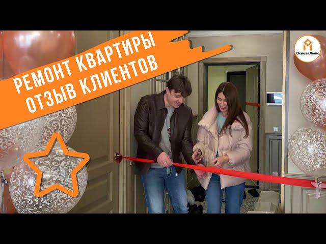 Дизайнерский ремонт квартиры в Краснодаре| Отзыв клиентов ОсноваЛюкс
