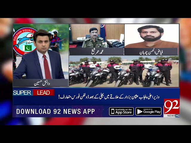 Fayyaz ul Hassan Chohan comments on announcement of Dolphin Squad by CM Punjab | 13 Dec 2018 |