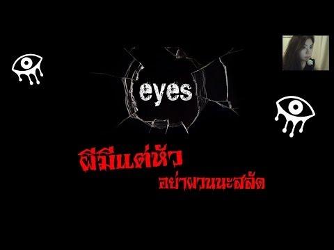 Eye - the horror game ผีมีแต่หัว zbing z.