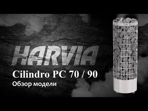 Электрокаменка HARVIA Cilindro Pc70/90:Уникальная печь. Подробный обзор.