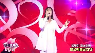 가수김윤정,나이야가라,팔공예술공연단,봄맞이페스티벌