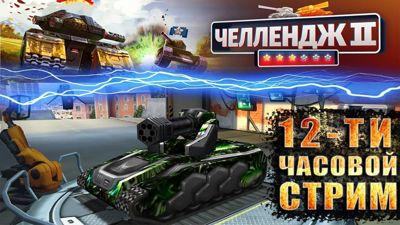 Рулетка вип танки онлайн есть ли в россии законные казино