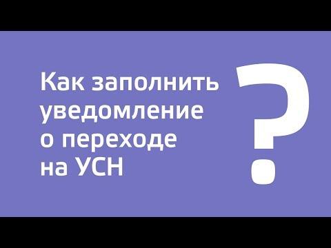 Инструкция «Как заполнить уведомление о переходе на УСН»