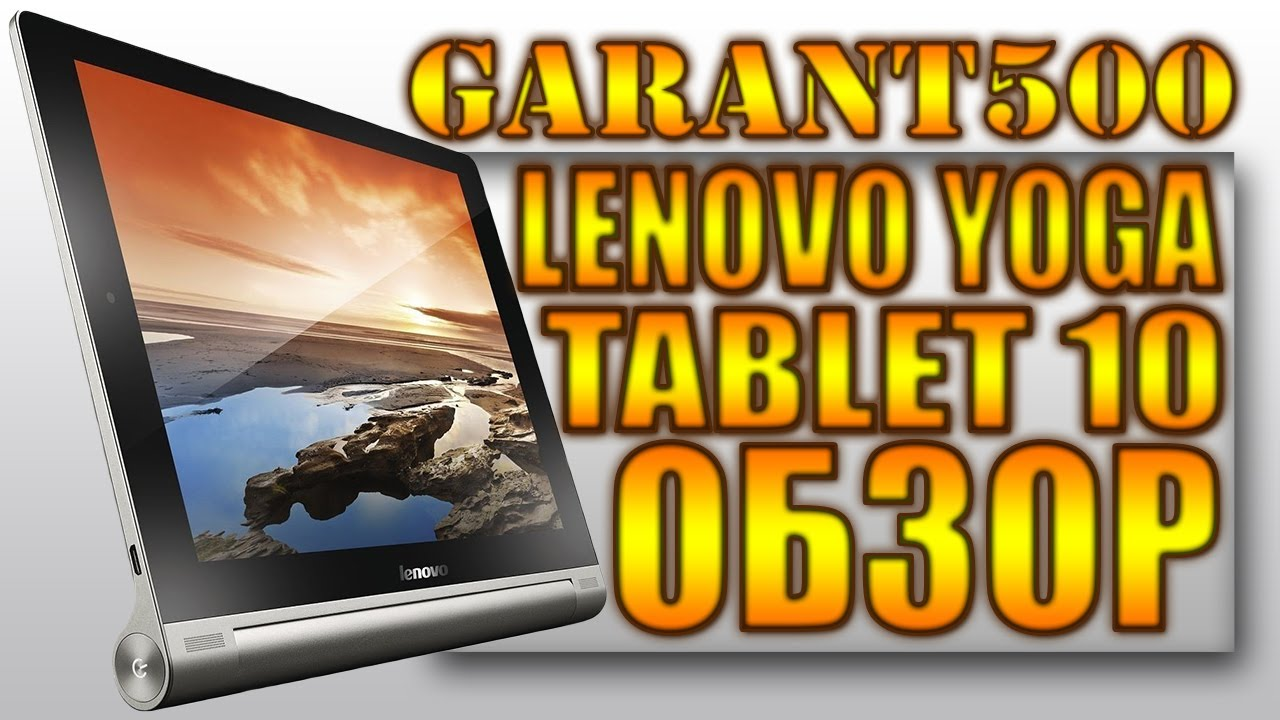 Видео-релиз: Lenovo Yoga Tablet 3 PRO - YouTube