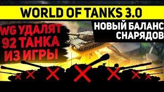 WORLD OF TANKS 3.0  ● РЕБАЛАНС СНАРЯДОВ  на СЕРВЕРЕ ПЕСОЧНИЦА