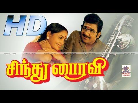 Sindu Bairavi Full Movie சிந்துபைரவி சிவக்குமார் சுகாசினி நடித்த இசைச்சித்திரம்