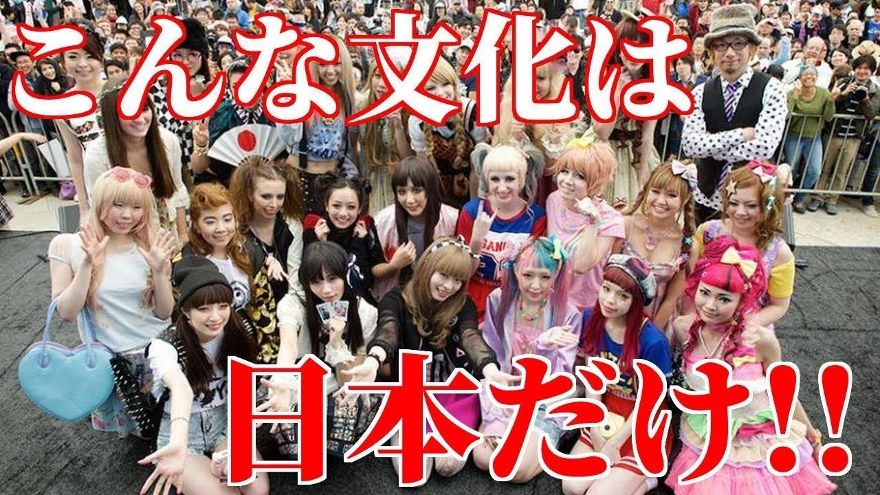 海外の反応】どうして日本ではkawaii文化が発展したの?? 外国人「こんな