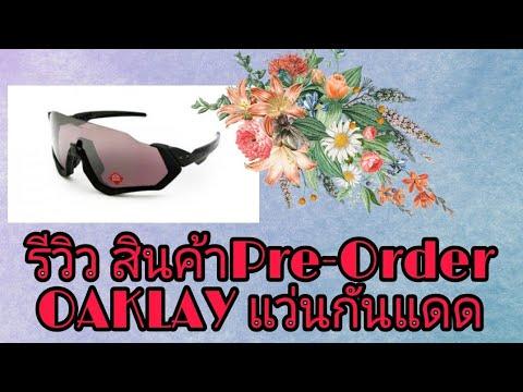 รีวิวสินค้าPre-Order OAKLEYแว่นกันแดด