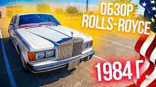 Rolls-Royce Silver Spirit 1984 года | Обзор раритетного автомобиля | Авто в США