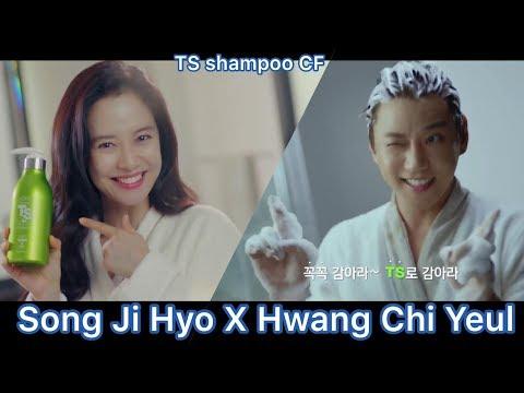 Song Ji Hyo x Hwang Chi Yeul x TS shampoo CF (송지효/宋智孝 x 황치열/黃致列 x TS샴푸)