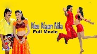 Nee Naan Nila Full Tamil Movie | Kathir, Arundhati