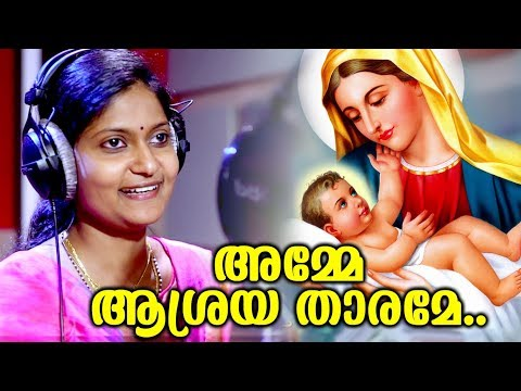 അമ്മേ ആശ്രയ താരമേ ... # Christian Video Songs Malayalam # Christian Devotional Songs Malayalam 2018