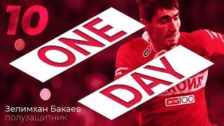 «Один день» с Зелимханом Бакаевым
