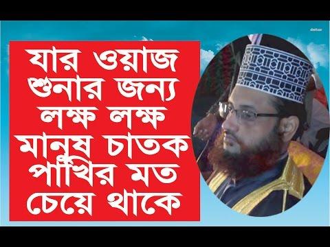 Bangla waz Zahirul Islam Al Jabery