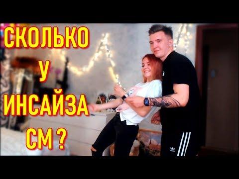 Стримерша Denly Танцует | Вопрос Ответ : Insize или Inside ?