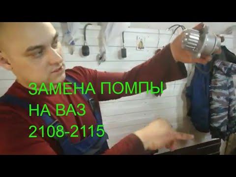 ЗАМЕНА ПОМПЫ ВАЗ 2108-2115. #СИДИМ ДОМА