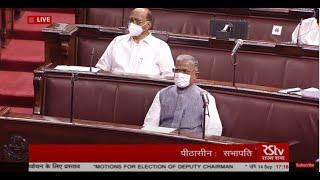 Deputy Chairman's Election |Shri. Harivansh Elected as Deputy Chairman of Rajya Sabha |14 Sept, 2020