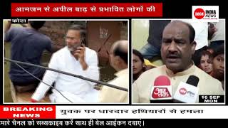 SOCH INDIA NEWS BAAD POLITICS 16 SEP 2019 जलमग्न कोटा: जमीन और आसमान से आफत पर मरहम......