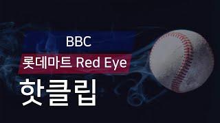 [유니크플레이] BBC vs 롯데마트 Red Eye 핫…